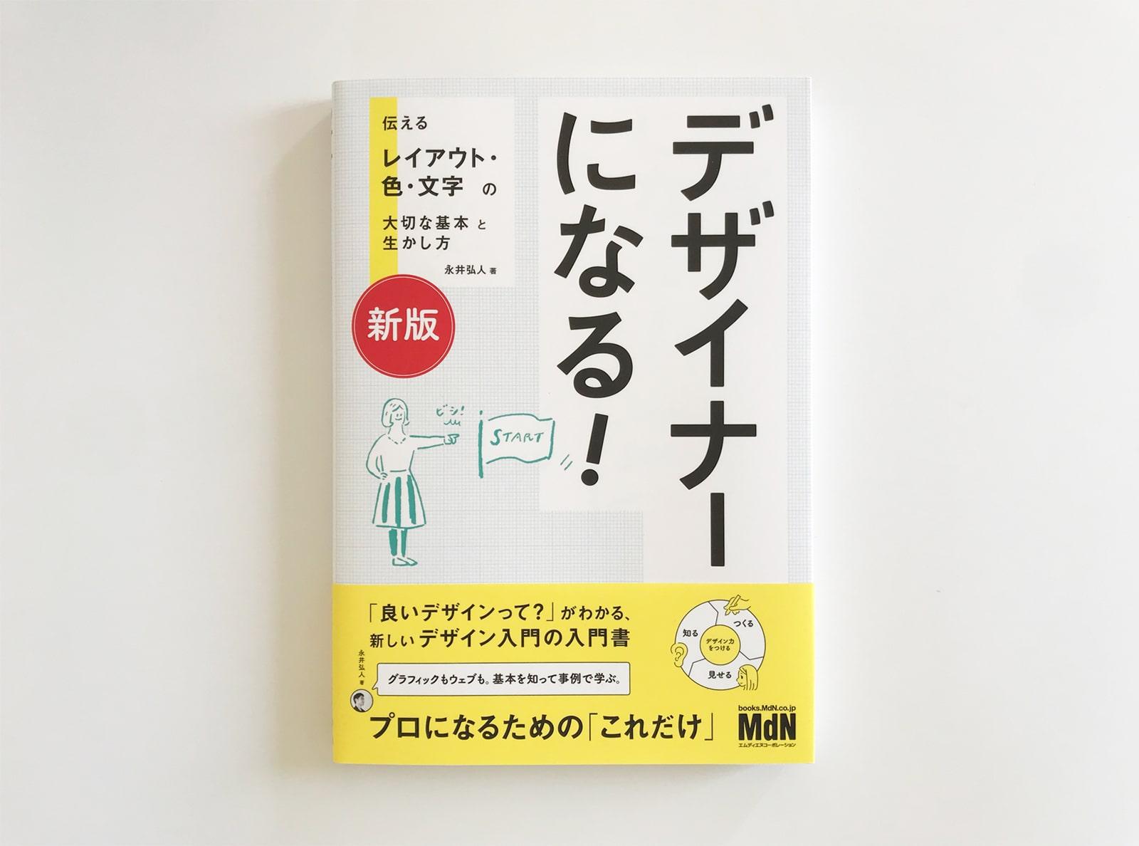 「デザイナーになる!」本の画像