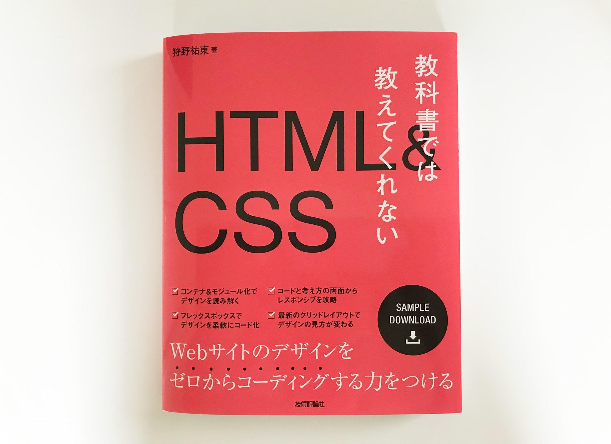 「教科書では教えてくれないHTML&CSS」の画像